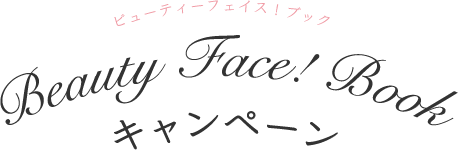 Beauty Face! Book キャンペーン